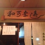 和可奈寿司 -
