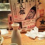 Yokatai - 日本酒