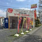 スパイシーコッコちゃん - 150409