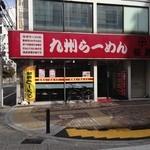 九州ラーメン 桜島 - 九州らーめん桜島(東町店外観)