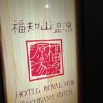ホテルロイヤルヒル - ホテルロイヤルヒル 福知山温泉