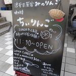 ちぃりんご - ビル前の告知ボード