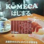 甘味喫茶 おかげ庵 - コメカ