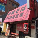 中華そば 麺屋7.5Hz - 大阪市営地下鉄 小路駅のすぐ上。