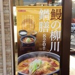 吉野家 - 鰻の柳川鍋膳