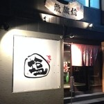 36784259 - 南海本線石津川駅から南西に歩いて200mのところにあります