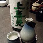 秋田比内地鶏生産責任者の店 本家 あべや - 熱燗 上喜元