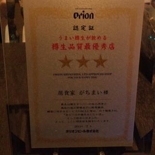 オリオンビール最優秀樽生賞受賞
