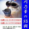 Shisennohana - 料理写真: