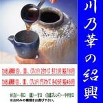四川乃華 - 料理写真: