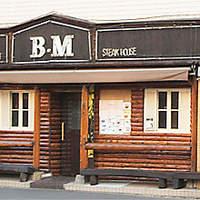 ステーキハウスB&M -