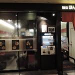 麺処 ほん田 - 5/10で閉店したそうです。