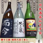 CCB倶楽部 チョットチットバー - 今回のざ、日本酒呑み会銘柄より
