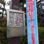 新潟市岩室観光施設いわむろや 食堂 - アートサイト岩室温泉2015.こういったパネルが温泉地あちこちに