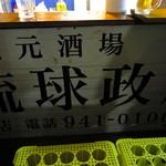 屋台村三輪 - 隣にあって閉店した「琉球政府」から譲り受けた看板