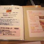 巡礼街道の洋食屋35 - ディナーセット