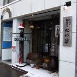 珈琲店 北地蔵 -
