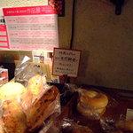 珈琲店 北地蔵 - 安心無添加のパン