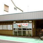 池田家食堂 -