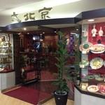 36800976 - ダイエー京橋店 西館3階にあります
