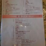 Kouryuukaku - 飲茶コース