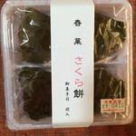 御菓子司 羽入 - さくら餅