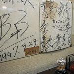 澤乃井 - 山崎邦正のサインが・・・