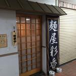 36810872 - 店舗佇まい(^-^)/