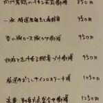 博多前炉ばた一承 - ランチメニュー/2015年4月
