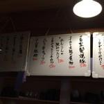 日吉屋 - 本日のオススメメニュー
