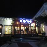 36816578 - 慶州市にある国際的な観光団地である普門観光団地にある韓国料理のお店です。