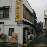 うなぎ処 八百徳支店 - 外観(この左手に駐車場があります)