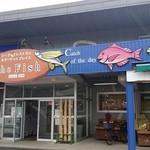 お魚市場 - 金谷「ザ・フィッシュ」の中にあります。