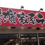 横浜ラーメン とんこつ家 - お店の正面♪