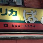 36821915 - 店名看板