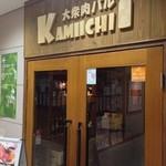 大衆肉バルKamiichi - 2015年4月