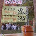 36822803 - 招待券「もえぎの湯」