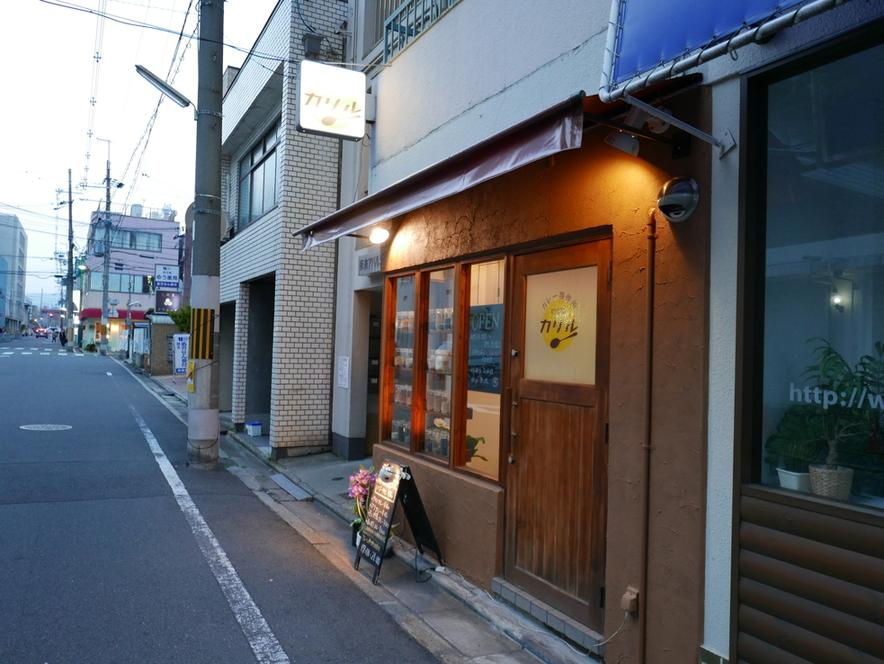 京都カレー製作所 カリル