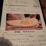 チーズ&フルーツバル GROW -