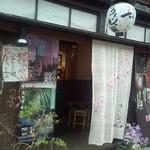 京のうまいもの屋 櫻 - 外観