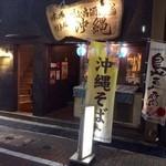 リトル沖縄 - 新橋エリアの小さな老舗の沖縄居酒屋!
