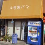 大泉製パン - 保谷駅北口徒歩数分の小さなお店です。