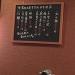 串焼き か楽 - メニゥ