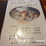 36831364 - メニュー表紙…釜場の写真入り
