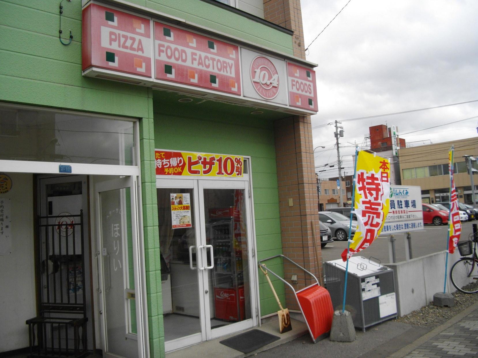 ピザ10.4 美唄店