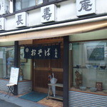 長寿庵 - 店構え