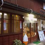 持田醤油店 - 外観