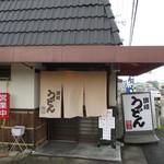 讃岐うどん 雅流 - 2015年4月11日訪問