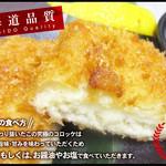 ふじ丸 - その名も【にほんいちコロッケ】ニセコ産きたあかり・富良野産パン粉・別海産バターを使用したオール北海道の厳選素材を使用した特製コロッケです!