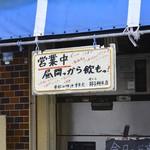 節子鮮魚店 - 素晴らしいコピー